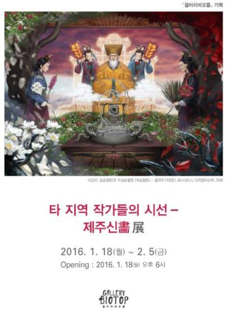 Artists from other regions portray Jeju gods