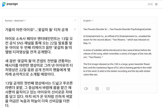 Battle of the Korean translation apps: Google Translate vs
