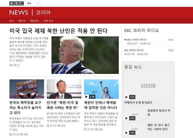 BBC launch Korean language service across both North and