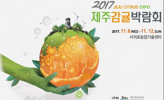 Jeju Citrus Expo 2017 to be held from Nov. 8 ~ Nov. 12