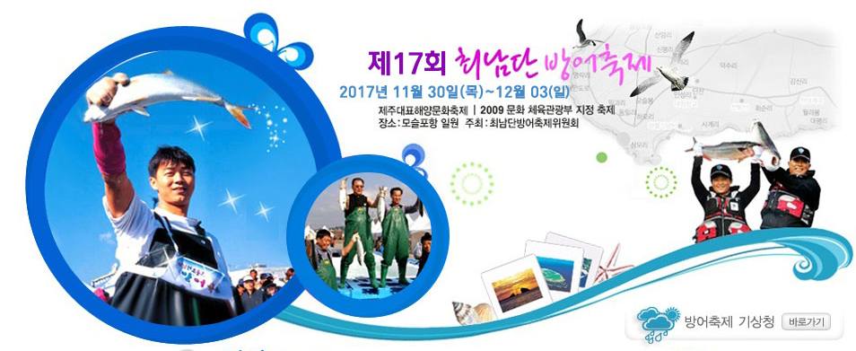 All upcoming festivals in November, on Jeju island