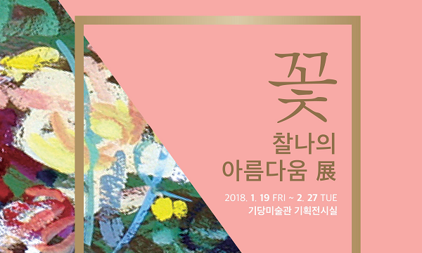 Gidang Art Museum Collection 'Flower: The Beauty of the Moment' Exhibition
