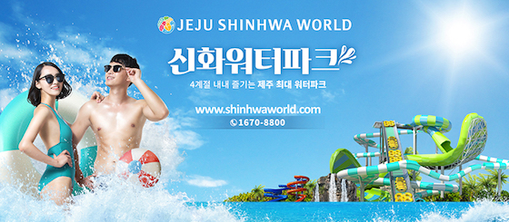 The Jeju Shinhwa World Water Park is officially opened
