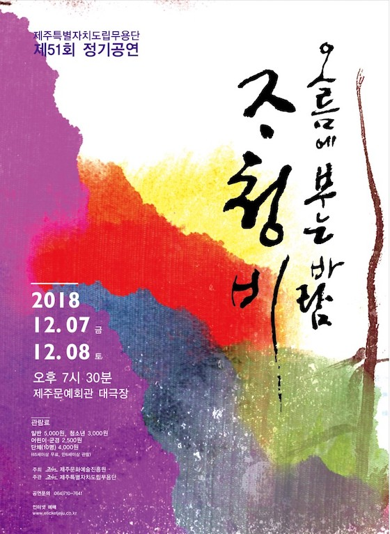 The 51st annual performance by the Jeju Provincial Dance Company