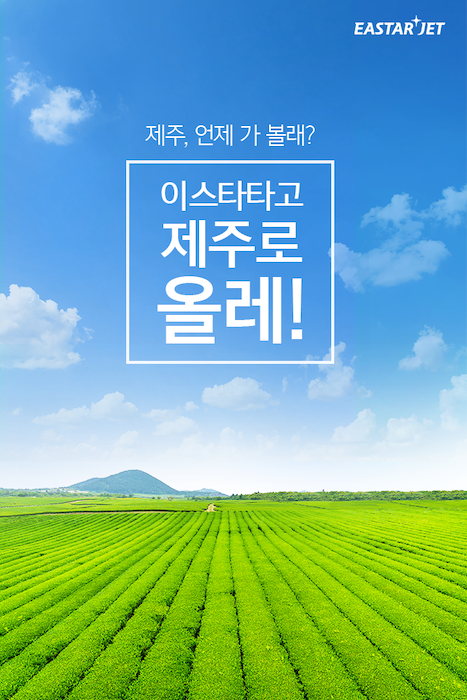 Eastar Jet Airlines, special event on tickets to Jeju Island