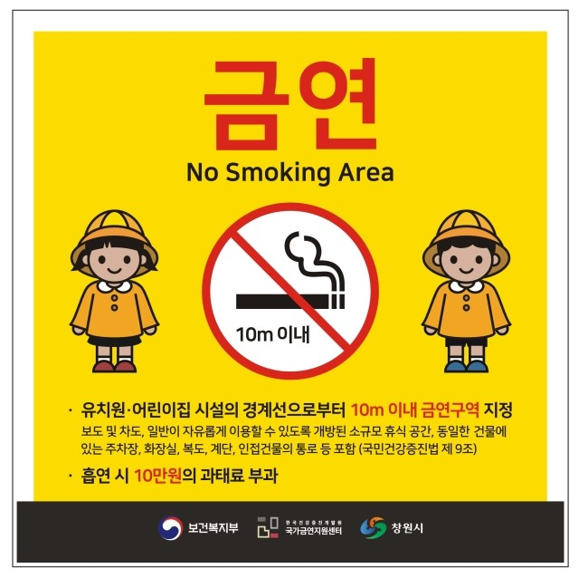 Do not smoke near a nursery or kindergarten
