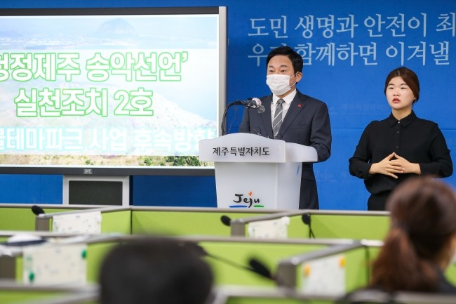 Governor Won Hee-ryong Expresses Objection to Jeju Animal Theme Park Development Project