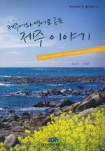 'Let��s greet in the Jeju language'