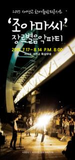 Saeyeon Bridge hosts multi-genre music season
