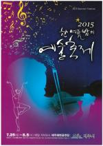 2015 One Summer Night Art Festival
