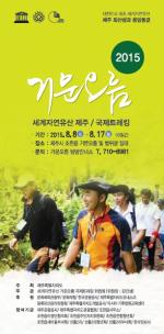 2015 Geomun Oreum International Trekking Festival