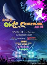 Tons of live music at the Yahae Festival