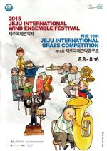 Wind Ensemble and Brass Competition on Jeju
