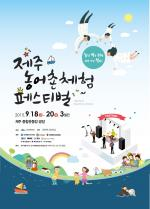 Jeju Rural Experience Festival