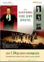 Seogwipo Arts Center special performance