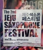 The 2nd Jeju Saxophone Festival