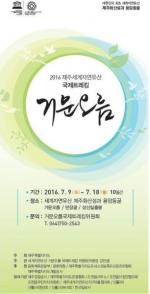 Geomun Oreum International Trekking Festival 2016