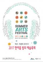 Event: Jeju Summer Arts Festival